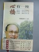 【書寶二手書T4/文學_LJE】心有一座橋_洪躍通博士