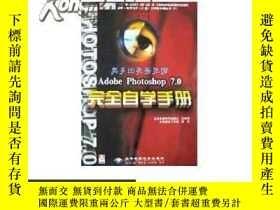二手書博民逛書店Adobe罕見Photoshop 7.0完全自學手冊187364