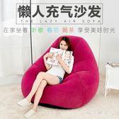 小沙發 充氣沙發單人懶人沙發椅可愛辦公室臥室休閒氣墊躺椅 AW9058【棉花糖伊人】