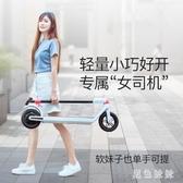 電動滑板車 成人上班代步車小型折疊兩輪迷你電動車電瓶車男女WL2728【黑色妹妹】