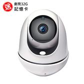 AI智能追蹤無線網路監視器 送32G 高清夜視無線攝影機 網路攝影機 WIFI 監控攝影機