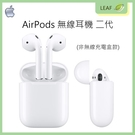 全新 現貨 蘋果 Apple AirPods 二代 無線藍牙耳機 無線 藍牙 耳機 Siri 音樂自動播放 (搭配有線充電盒)