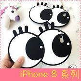 【萌萌噠】iPhone 8 / 8 plus SE2 韓國東大門可愛大眼睛保護殼 全包防摔 矽膠套鏈條手機殼 手機套