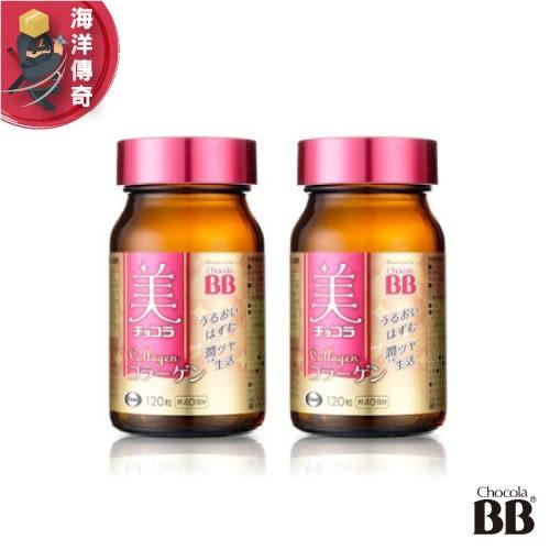 【海洋傳奇】【現貨】日本俏正美Chocola BB 膠原蛋白120錠【2罐組合】