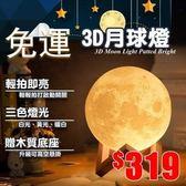 月亮燈 15cm小夜燈仿真3D月球燈 月球小夜燈 月亮造型 夜燈USB 拍拍三色變光【現貨免運】