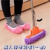 拖地鞋套 懶人拖地神器-加厚雪尼爾可套拖把清潔拖鞋(顏色隨機)73pp555[時尚巴黎]