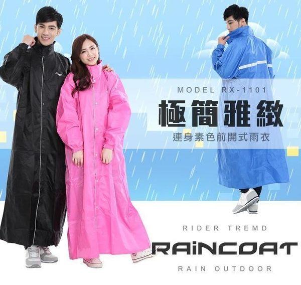 R1前開式連身雨衣