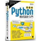 超圖解 Python 程式設計入門