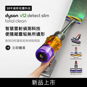 Dyson V12 Detect Slim Total Clean 吸塵器