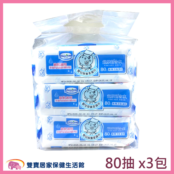 貝恩BAAN 嬰兒保養柔濕巾一串 80抽/3包 嬰兒濕紙巾 嬰兒紙巾