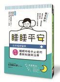 (二手書)睡睡平安:日本權威醫師教你睡眠呼吸中止症的最新知識與治療