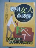【書寶二手書T6/心靈成長_PFG】聰明女人會裝傻_柔化