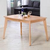 【Homelike】約克4.3尺餐桌-原木色