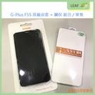 【保證原廠】G-Plus F55 原廠皮套 + 鋼保 玻保 玻璃保貼 鋼化保貼 組合售 (不含手機) F55 專屬型號用