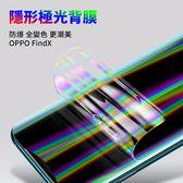 6D金剛 背膜 OPPO Find X 手機膜 極光幻影 透明 炫彩漸變 保護膜 防水 防刮 隱形膜 後膜 後蓋膜