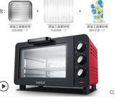 聖誕交換禮物烤箱多功能 家用自動 烘焙迷你小型特價 法布蕾LX220V