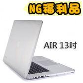 NG  品Bravo u APPLE MacBook Air 13 吋水晶光透保護硬殼
