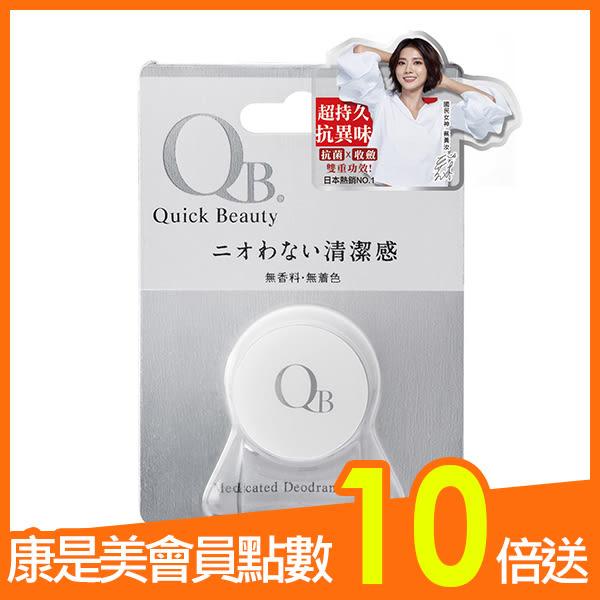 白金QB零體味體香膏6g 【康是美】