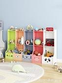 兒童玩具收納架幼兒園多層分類整理櫃子家用置物櫃寶寶書架繪本架 元旦狂歡購 YTL