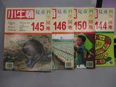 【書寶二手書T4/少年童書_RIT】小牛頓_144~150期間_共4本合售_我在哪裡?等