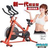 【健身大師】超跑款飛輪健身車-爆汗紅