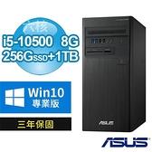 【南紡購物中心】ASUS 華碩 B460 商用電腦 i5-10500/8G/256G M.2 SSD+1TB/Win10專業版/三年保固