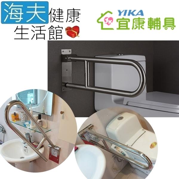 【海夫健康生活館】宜康YIKA 居家用 無障礙 不銹鋼 馬桶 活動式折疊扶手(大背板)