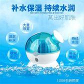 蒸臉器 蒸臉器冷噴機抗過敏納米噴霧器美容儀補水儀器家用臉部加濕器 1995生活雜貨