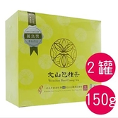 新北好茶文山包種茶-優良獎(150g*2罐)-春茶比賽茶