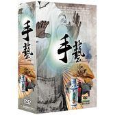 手藝 DVD (全42集/共21片/國台語)