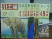 【書寶二手書T3/少年童書_PIH】小牛頓_41~48期間_共4本合售_大象等