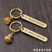 手工純黃銅刻字電話防丟號碼牌男女個性創意汽車鑰匙扣環掛件定制 創意家居生活館