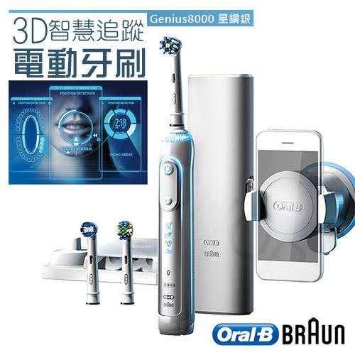(送!兒童電動牙刷DB4510K隨機出貨)【德國百靈Oral-B】3D智慧追蹤電動牙刷 Genius8000 星鑽銀