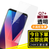 [24H 台灣現貨] Lg Q7+ 透明 全屏 9H鋼化玻璃膜 手機 螢幕保護貼 高清透明 完美服貼 輕薄纖透