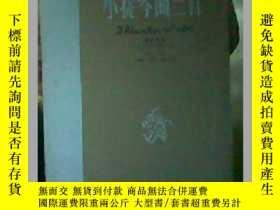 二手書博民逛書店罕見小提琴曲三首:鋼琴伴奏237800 (越)杜潤作曲 音樂出版
