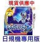 現貨中3DS日規機用 神奇寶貝 精靈寶可夢 月亮 Pokemon Sun 中文日版【玩樂小熊】
