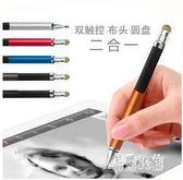 圓盤筆手機電容筆高精度超細頭ipad平板觸屏繪畫手寫通用圓盤筆 ys7359『易購3c館』