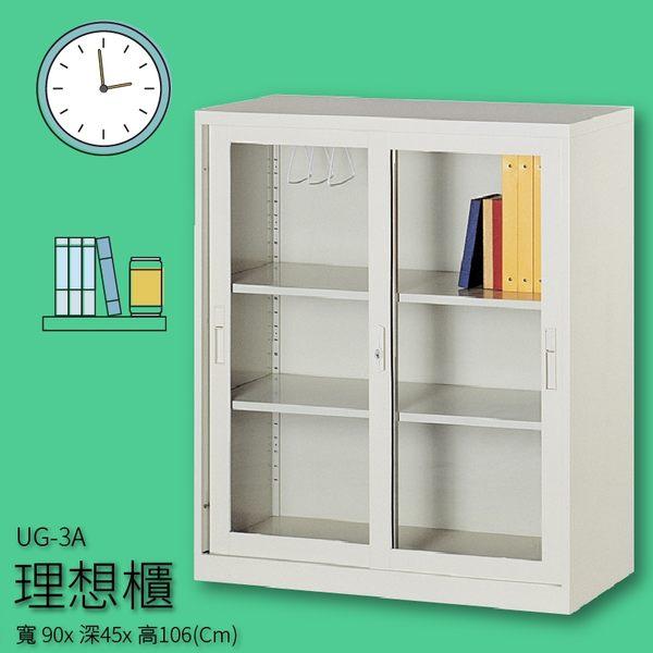 【收納嚴選品牌】UG-3A 理想櫃 玻璃拉門活動三層式 文件櫃 收納櫃 分類櫃 報表櫃 隔間櫃 置物櫃
