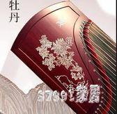 古箏初學者入門便攜成人兒童專業教學考級演奏樂器揚州古箏琴 JY4506【Sweet家居】
