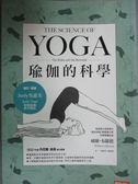 【書寶二手書T1/體育_ISJ】瑜伽的科學_威廉.布羅德