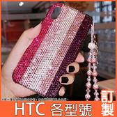 HTC Desire21 20 pro U20 5G U19e U12+ life 19s 19+ 粉條滿鑽 手機殼 水鑽殼 訂製