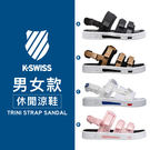 K-SWISS Trini Strap Sandal 休閒涼鞋-男女款