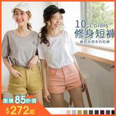 《BA4933-》高含棉純色多彩修身反摺短褲 OB嚴選