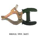 焊接五金網 - 銅接地夾 500A (桃...
