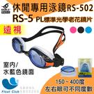 【SABLE黑貂】RS-502休閒型鏡框x RS5 標準光學老花鏡片(請備註左右眼150-400度)