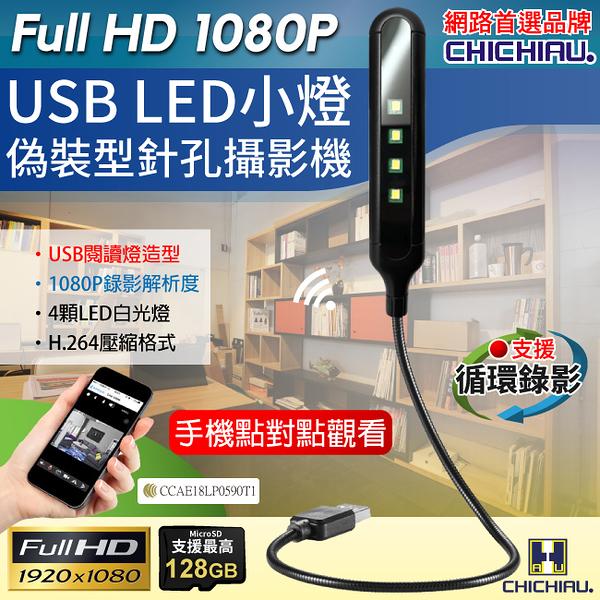【CHICHIAU】WIFI點對點 1080P USB LED閱讀燈造型微型針孔攝影機 影音記錄器@四保科技