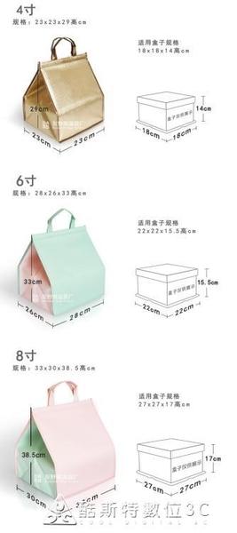 便當袋4寸6寸8寸10寸12寸14寸蛋糕保溫冷藏袋鋁箔保鮮保冷包冰皮月餅袋 交換禮物