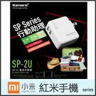 ◇佳美能 Kamera SP-2U 2 Port USB電源供應器/充電器/小米 MIUI Xiaomi 紅米/紅米 Note/紅米 Note 2/紅米2/紅米1S