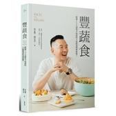 豐蔬食(超過200道你不知道的人氣蔬食料理推薦)