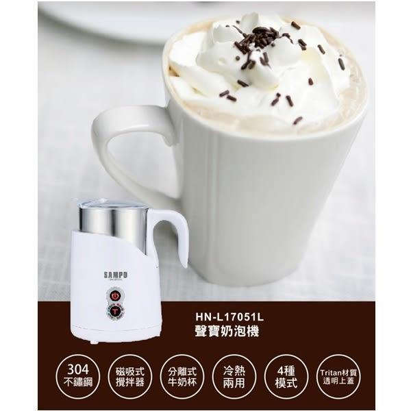 【聲寶】磁吸式奶泡機/冷熱兩用/304不鏽鋼杯/4種模式HN-L17051L 保固免運-隆美家電